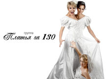 Концерт Платья за 130