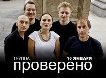 Концерт Проверено