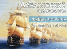 Айвазовский и маринисты - Живые полотна