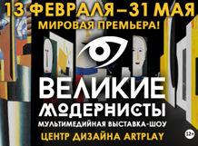 Выставку Великие модернисты