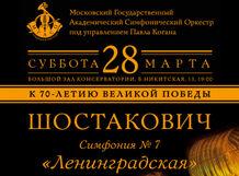 Концерт К 70-летию Великой Победы