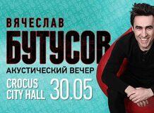 Концерт Вячеслав Бутусов и Ю-Питер