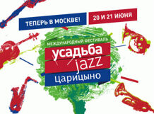 Концерт Усадьба Джаз