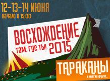 Фестиваль Живой Музыки ВОСХОЖДЕНИЕ 2015