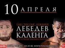 Бой Трояновский против Шахназаряна