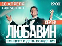 Сергей Любавин. Концерт в День Рождения от Ponominalu