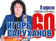 Игорь Саруханов от Ponominalu