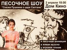 Песочное шоу «Сказка Пушкина о царе Салтане» от Ponominalu