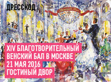 Четырнадцатый благотворительный Венский Бал в Москве от Ponominalu