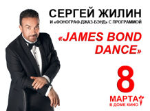 Сергей Жилин и Фонограф-Джаз-Бэнд. James Bond Dance от Ponominalu