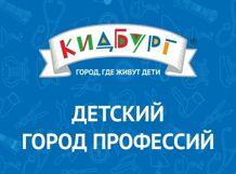 Детский город профессий «КидБург» от Ponominalu