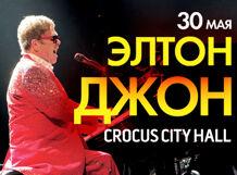 Elton John от Ponominalu