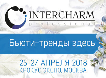 INTERCHARM Professional (весна) 2018