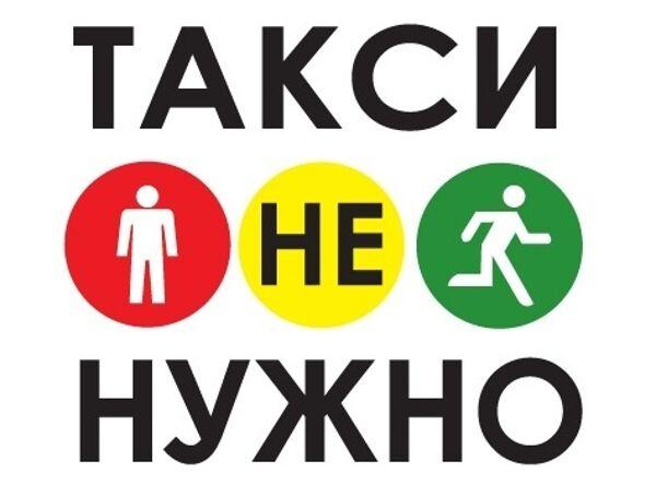 Квест «В объятиях Москвы!» Игра «Такси не нужно» – для влюбленных!