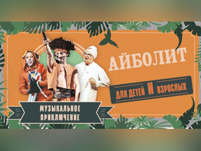 Айболит для детей и взрослых в Москве, 1 ноября 2020 г., Театр Музыки И Драмы Стаса Намина