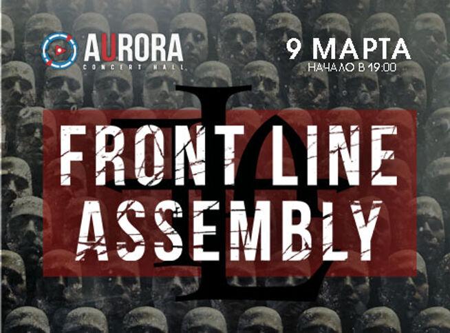 Концерт Front Line Assembly в Санкт-Петербурге, 9 марта 2021 г., Aurora Concert Hall