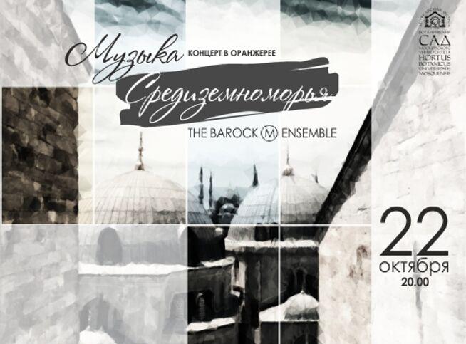 Концерт Музыка Средиземноморья. The BaRock M Ensemble. Концерт в оранжерее в Москве, 22 октября 2020 г., Аптекарский Огород