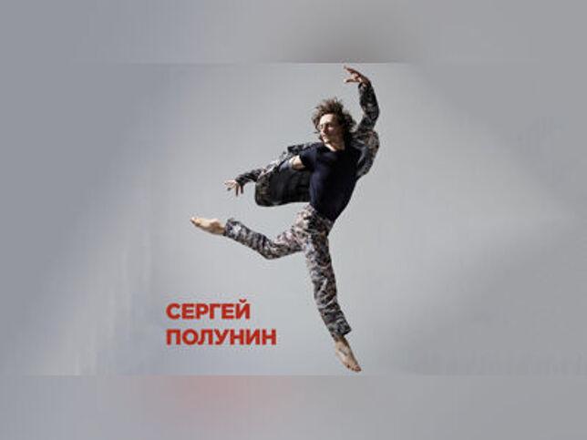 Концерт Сергея Полунина в Москве, 21 декабря 2020 г., Московский Международный Дом Музыки