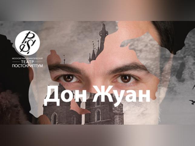 Дон Жуан в Москве, 4 октября 2020 г., Театр Постскриптум