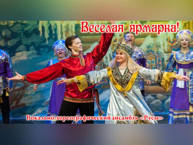 Концерт Веселая ярмарка в Москве, 25 декабря 2020 г., Фольклорный Центр Л. Рюминой