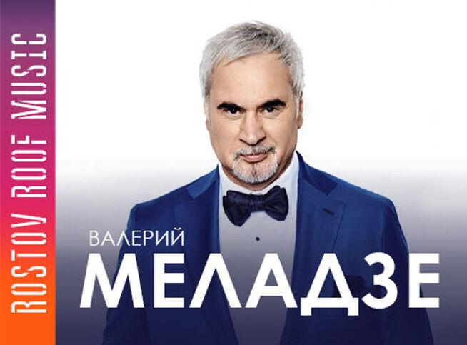 Концерт Валерия Меладзе в Ростове-на-Дону, 10 сентября 2021 г., Крыша Астор