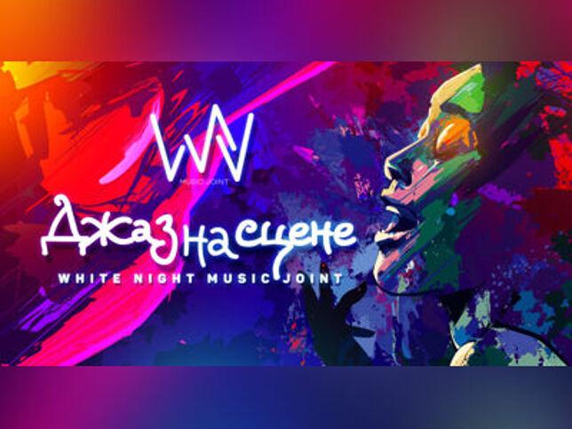 Концерт Legendario. Джаз на сцене White Night в Санкт-Петербурге, 23 октября 2020 г., Ресторан White Night Music Joint