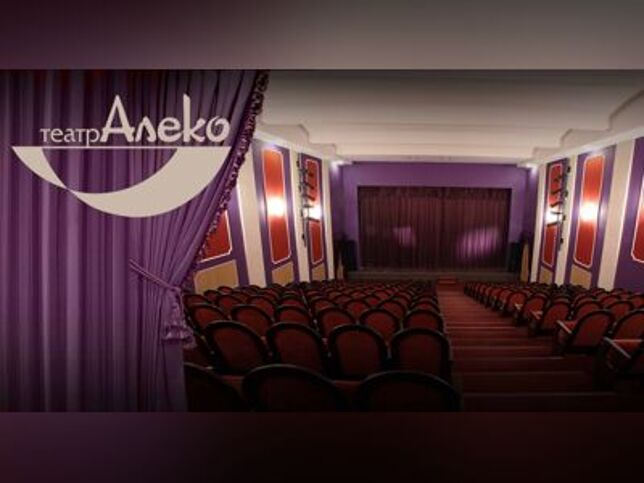 Концерт Богатые невесты в Санкт-Петербурге, 25 декабря 2020 г., Театр Алеко