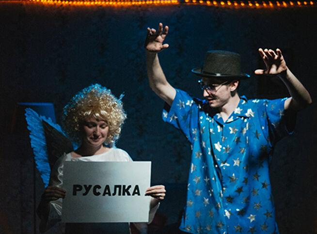 Мне моё солнышко больше не светит в Екатеринбурге, 24 октября 2020 г., Центр Современной Драматургии
