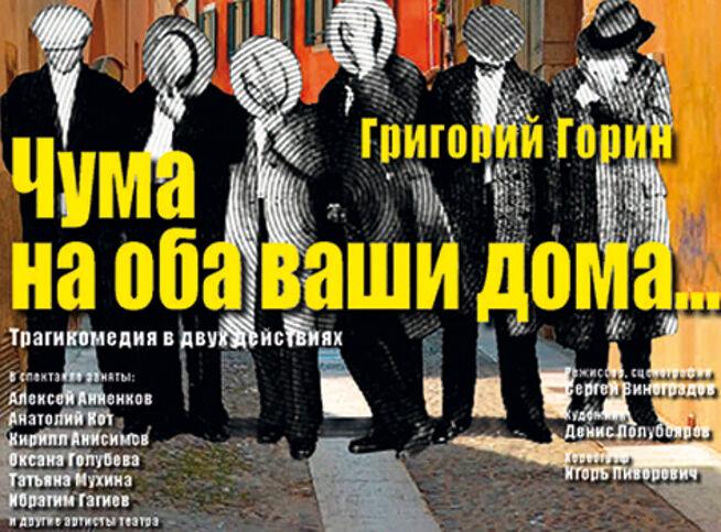 Чума на оба ваши дома… в Москве, 27 сентября 2020 г., Театр П/Р А.Джигарханяна