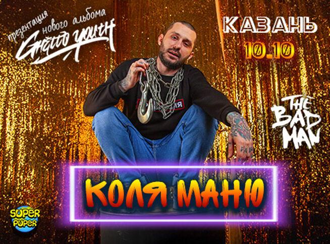 Концерт Коля Маню. Презентация нового альбома «Ghetto youth» в Казани, 10 октября 2020 г., Big Twin Bar