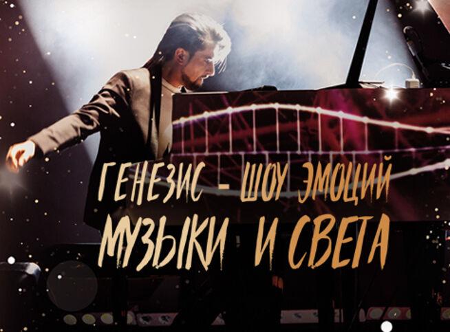 Концерт Рояль-шоу «Генезис 3D». Евгений Соколовский. Концерт в оранжерее в Москве, 16 октября 2020 г., Аптекарский Огород