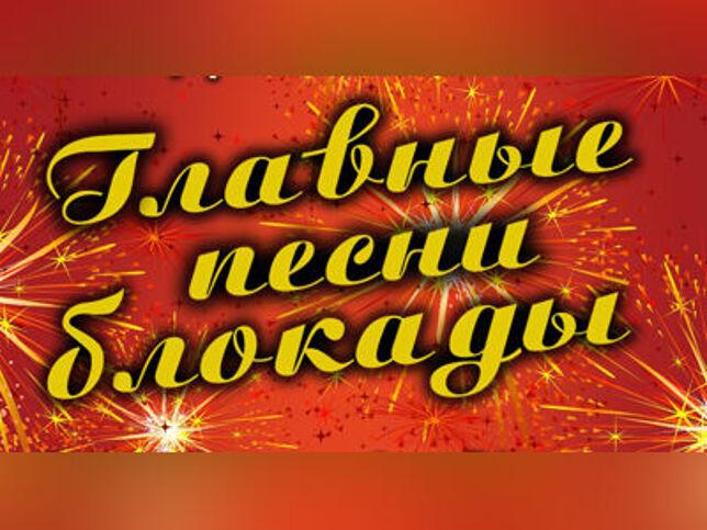 Концерт Главные песни блокады в Санкт-Петербурге, 30 января 2021 г., Дк Им. Ленсовета