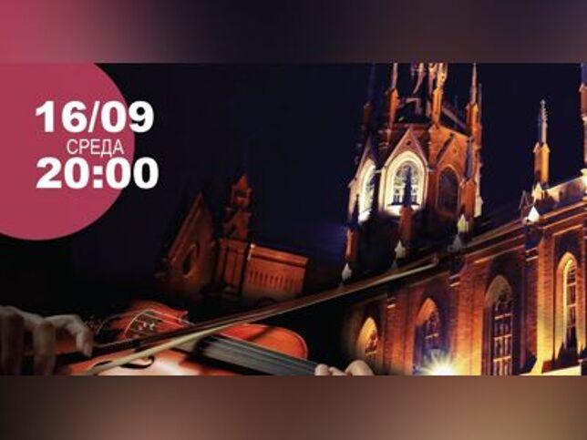 Концерт Лучшая музыка для скрипки и органа в Москве, 16 сентября 2020 г., Римско-Католический Кафедральный Собор Непорочного Зачатия Пресвятой Девы Марии
