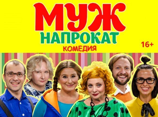 Муж напрокат в Москве, 19 декабря 2020 г., Театриум На Серпуховке