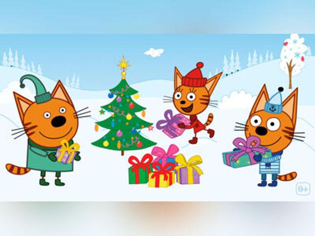 Три кота: Подарки для Деда Мороза в Москве, 27 декабря 2020 г., Центр Международной Торговли