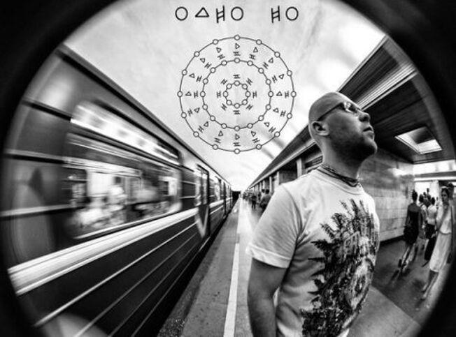 Концерт ОдноНо в Москве, 11 ноября 2020 г., 16 Тонн
