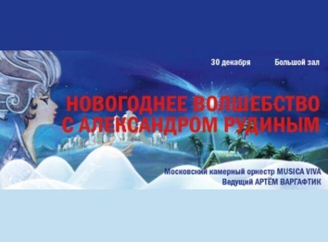 Концерт Аб.1 Иван Рудин, фортепиано (Москва) в Новосибирск, 24 апреля 2021 г., Государственный Концертный Зал Им. А.М. Каца