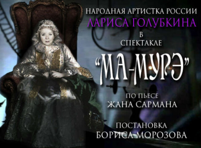 Ма-Мурэ в Москве, 21 октября 2020 г., Театр Российской Армии