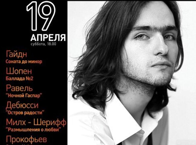 Концерт Аб.1 Арсений Тарасевич-Николаев, фортепиано (Москва) в Новосибирск, 28 ноября 2020 г., Государственный Концертный Зал Им. А.М. Каца