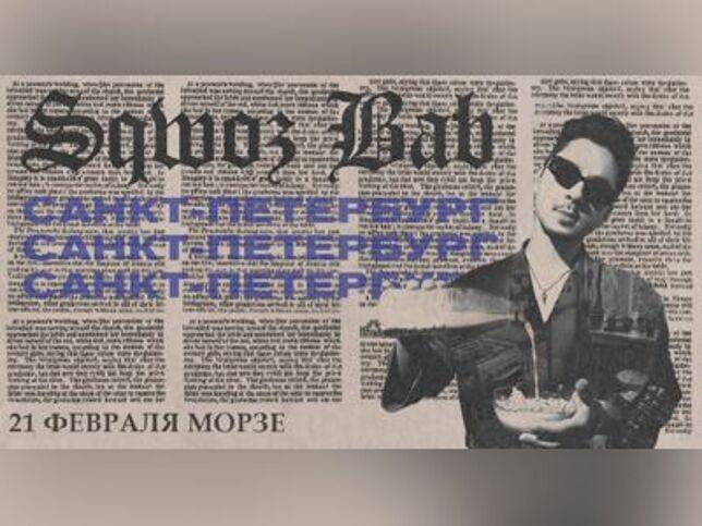 Концерт Sqwoz Bab в Санкт-Петербурге, 21 февраля 2021 г., Клуб Морзе