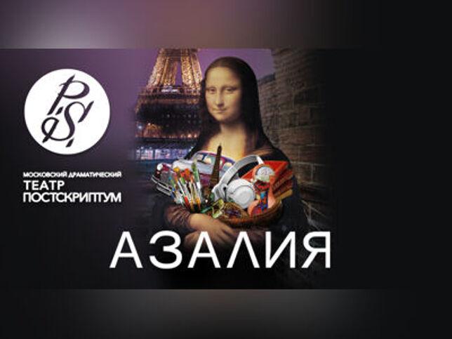 Азалия в Москве, 25 октября 2020 г., Театр Постскриптум