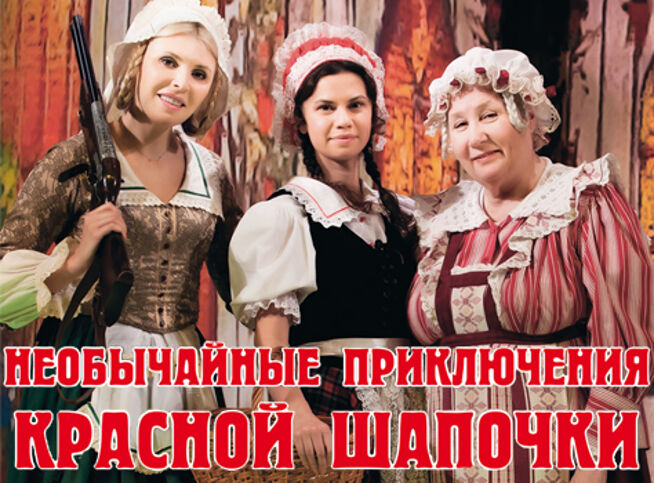 Новогоднее путешествие Красной Шапочки в Казани, 4 января 2021 г., Татарская Государственная Филармония Имени Габдуллы Тукая