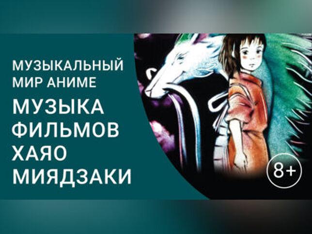 Концерт Музыкальный мир Аниме. Музыка фильмов Хаяо Миядзаки в Москве, 18 октября 2020 г., Центральный Дом Архитектора
