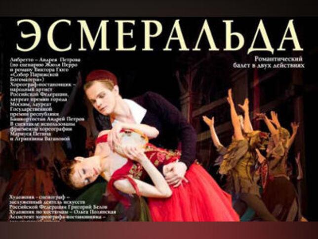Эсмеральда в Москве, 21 октября 2020 г., Государственный Кремлевский Дворец