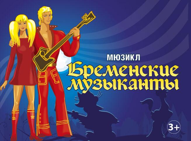Бременские музыканты в Москве, 3 октября 2020 г., Районный Дом Культуры «Строитель»