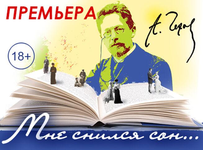 Мне снился сон... в Москве, 18 октября 2020 г., Мдт Бенефис