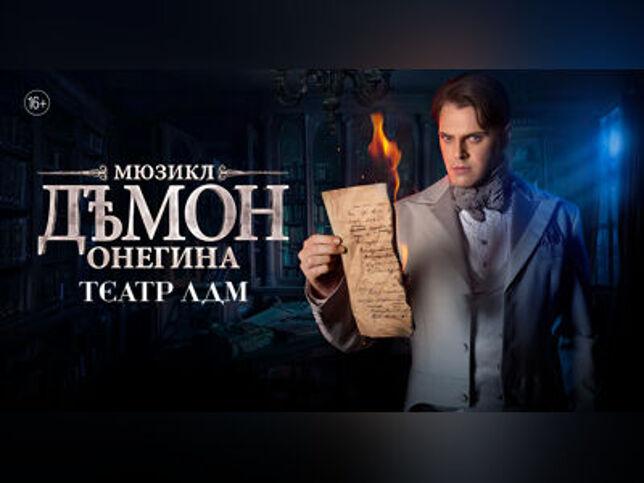 Демон Онегина в Санкт-Петербурге, 27 декабря 2020 г., Ленинградский Дворец Молодежи