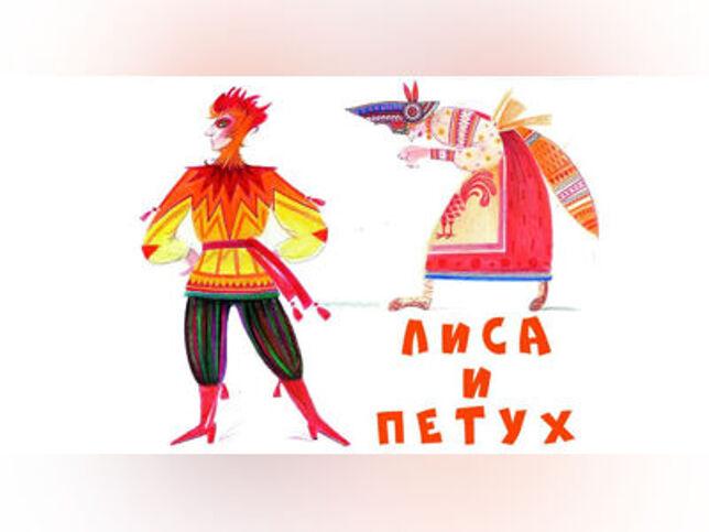 Лиса и петух. АЯтеатр в Москве, 3 октября 2020 г., Детский Музыкально-Драматический Театр А-Я