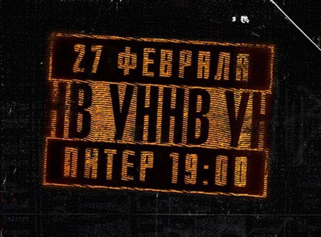 Концерт Уннв в Санкт-Петербурге, 27 февраля 2021 г., Aurora Concert Hall