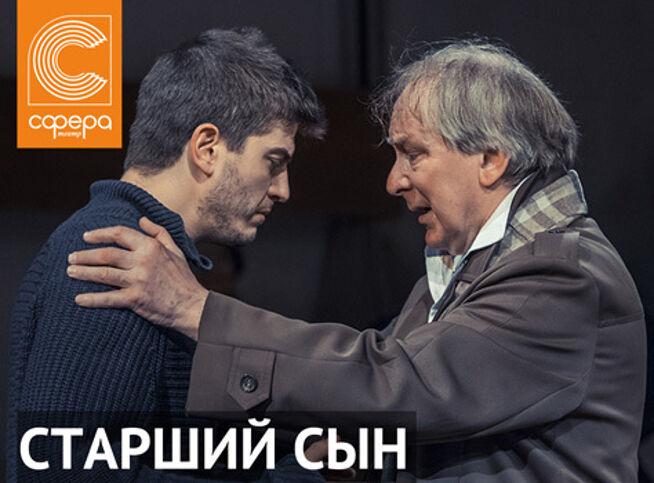 Старший сын в Москве, 27 октября 2020 г., Театр Сфера